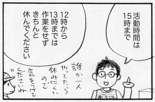 f:id:Kimidori-Inoue:20191030114707j:plain