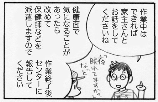 f:id:Kimidori-Inoue:20191030114733j:plain
