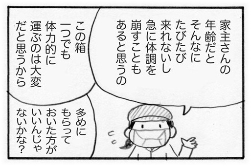 f:id:Kimidori-Inoue:20191117072334j:plain