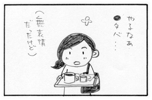 f:id:Kimidori-Inoue:20191204160109j:plain
