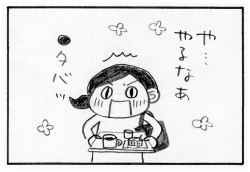 f:id:Kimidori-Inoue:20191204160153j:plain