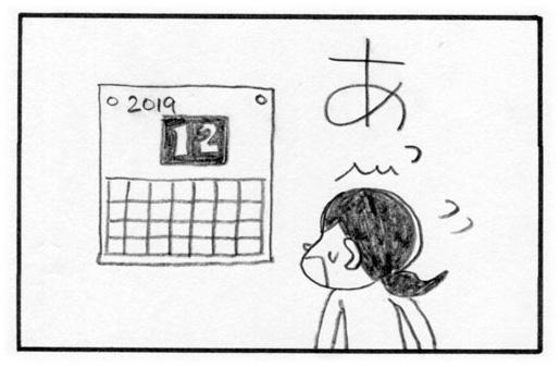 f:id:Kimidori-Inoue:20191206193448j:plain
