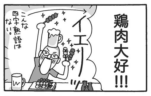 f:id:Kimidori-Inoue:20191209110825j:plain