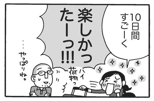 f:id:Kimidori-Inoue:20191209110914j:plain