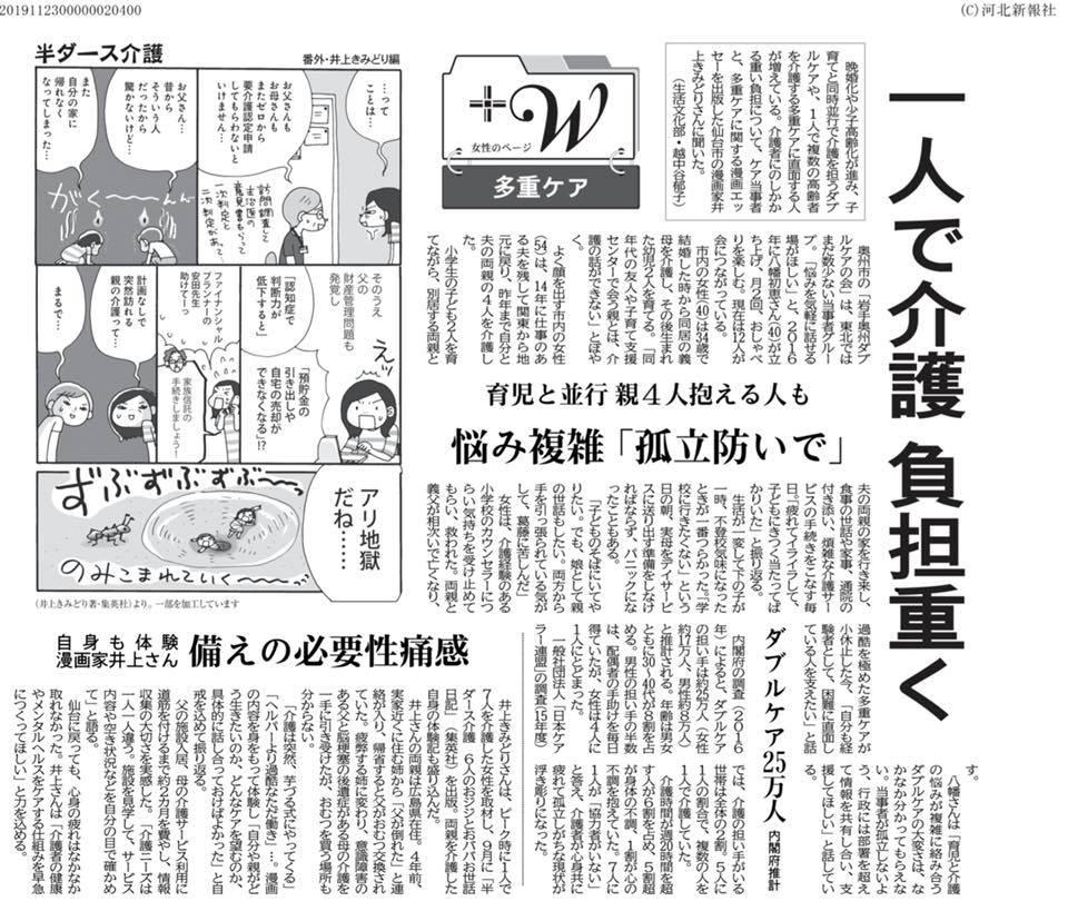 f:id:Kimidori-Inoue:20200123175847j:plain