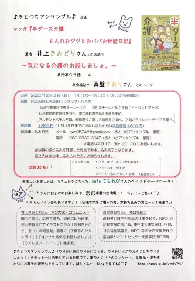 f:id:Kimidori-Inoue:20200123181550j:plain
