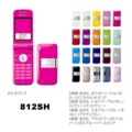 [SoftBank3G][PANTONEケータイ]812SH
