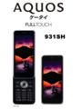 [SoftBank3G][Bluetooth][3Gハイスピード(3.6Mbps)][スライド][AQUOSケータイ]931SH