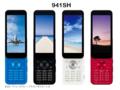 [SoftBank3G][HSDPA(7.2Mbps)][タッチパネル][Wi-Fi][スライド][AQUOS ケータイ]941SH