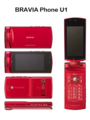 [BRAVIA Phone][防水][KCP+][X000シリーズ][Bluetooth]BRAVIA Phone U1(SN3L)(SOY02)
