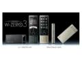 [Windows Mobile][HSDPA(7.2Mbps)][スライド][Bluetooth][無線LAN]HYBRID W-ZERO3