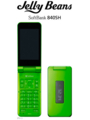[SoftBank3G][HSDPA(3.6Mbps)][Jelly Beans]840SH