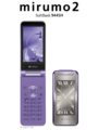 [HSDPA(7.2Mbps)][SoftBank3G][Bluetooth][mirumo][防水][防塵]mirumo2 944SH