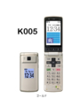 [防水][X000シリーズ][簡単ケータイ][防塵]K005