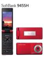 [SoftBank3G][Wi-Fi][防水][AQUOS SHOT][HSDPA(7.2Mbps)][Bluetooth]945SH