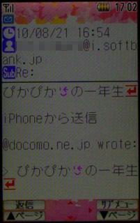 [絵文字][iPhone][docomo]
