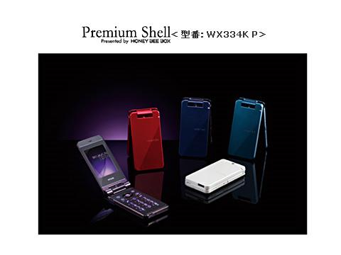 Premium Shell WX334K P