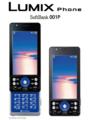 [LUMIX Phone][Bluetooth][HSDPA(7.2Mbps)][Wi-Fi]001P