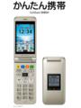 [HSDPA(7.2Mbps)][SoftBank3G][防水][防塵][かんたん携帯]008SH