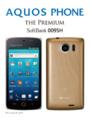 [スマートフォン][Bluetooth][Wi-Fi][HSDPA(7.2Mbps)][Android][タッチパネル][AQUOS PHONE][PREMIUM]009SH