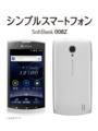 [スマートフォン][無線LAN][HSDPA(14Mbps)][HSUPA(5.7Mbps)][Android][タッチパネル][Bluetooth][シンプルスマートフォ]008Z