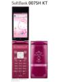 [スマートフォン][AQUOS PHONE][Bluetooth][Wi-Fi][HSDPA(7.2Mbps)][HSUPA(2.0M)][Android][タッチパネル][テンキー搭載スマホ][ハローキティ]007SH KT
