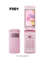 [11年秋冬モデル][防水][防塵][Bluetooth][HSDPA(9.2Mbps)][Wi-Fi][X000シリーズ]F001(FJ31)