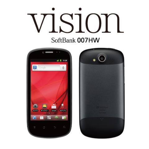 Vision 007HW