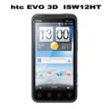[スマートフォン][Android][タッチパネル][ISシリーズ][WiMAX)][Bluetooth][Wi-Fi]htc EVO 3D ISW12HT