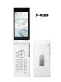 [STYLE series][防水][防塵][HSDPA(7.2Mbps)][HSUPA(5.7Mbps)][Bluetooth][タッチパネル]F-02D