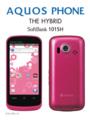 [スマートフォン][Bluetooth][Wi-Fi][HSDPA(7.2Mbps)][HSUPA(2.2M)][Android][タッチパネル][AQUOS PHONE][テンキー搭載スマホ][スライド]101SH