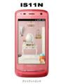 [スマートフォン][Android][タッチパネル][ISシリーズ][HSDPA(9.2Mbps)][HSUPA(5.5Mbps)][Bluetooth][Wi-Fi][防水][防塵]IS11N