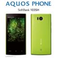 [スマートフォン][Bluetooth][Wi-Fi][HSDPA(14Mbps)][HSUPA(5.7M)][Android][タッチパネル][防水][防塵][AQUOS PHONE]103SH