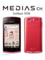 [スマートフォン][Bluetooth][Wi-Fi][HSDPA(14Mbps)][HSUPA(5.7M)][Android][タッチパネル][防水][防塵][MEDIAS CH]101N