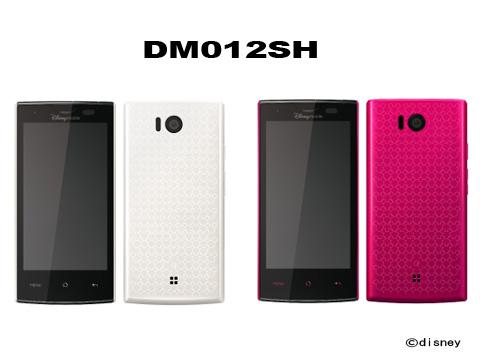 DM012SH