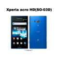 [with series][Xperia][Xperia acro][防水][HSDPA(14Mbps)][HSUPA(5.7Mbps)][Android][スマートフォン][タッチパネル][Bluetooth]Xperia acro HD(SO-03D)