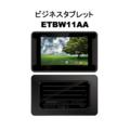 [タブレット][タッチパネル][Android][防水][防塵][耐衝撃][Bluetooth][WiMAX][Wi-Fi][法人向け]ビジネスタブレット -TOUGH- ETBW11AA