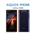 [Android][スマートフォン][タッチパネル][AQUOS PHONE][防水][防塵][HSDPA(21Mbps)][HSUPA(5.7Mbps)][Wi-Fi][Bluetooth]104SH