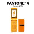 [PANTONE][HSDPA(7.2Mbps)][HSUPA(1.4Mbps)][SoftBank3G]