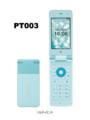 [防水][防塵][X000シリーズ]PT003(PT37)