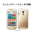 [らくらくホン][Android][スマートフォン][タッチパネル][HSDPA(14Mbps)][HSUPA(5.7Mbps)][Wi-Fi][防水][防塵][Bluetooth]らくらくスマートフォン(F-12D)