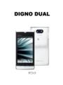 [Android][スマートフォン][タッチパネル][HSDPA(21Mbps)][HSUPA(5.7Mbps)][防水][Wi-Fi][Bludttoth]DIGNO DUAL(WX04K)