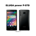 [NEXT series][Android][ELUGA][HSDPA(14Mbps)][HSUPA(5.7Mbps)][Wi-Fiテザリング][Bluetooth][防水][防塵][LTE]P-07D