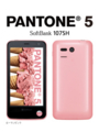 [防水][防塵][Wi-Fi][Bluetooth][Android][HSDPA(21Mbps)][HSUPA(5.7Mbps)][PANTONE]