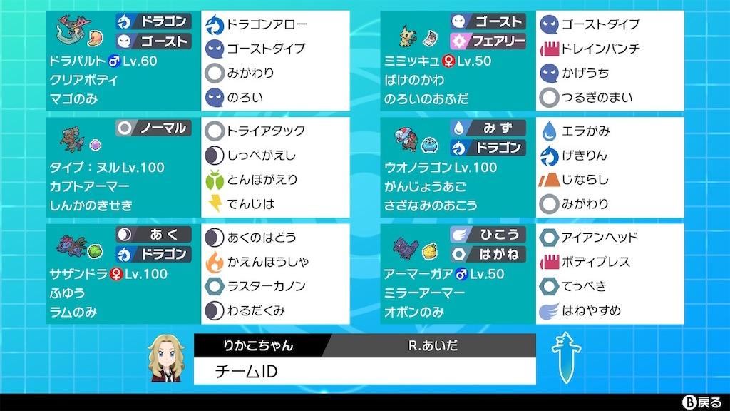f:id:Kinodoku0808:20200202135351j:image