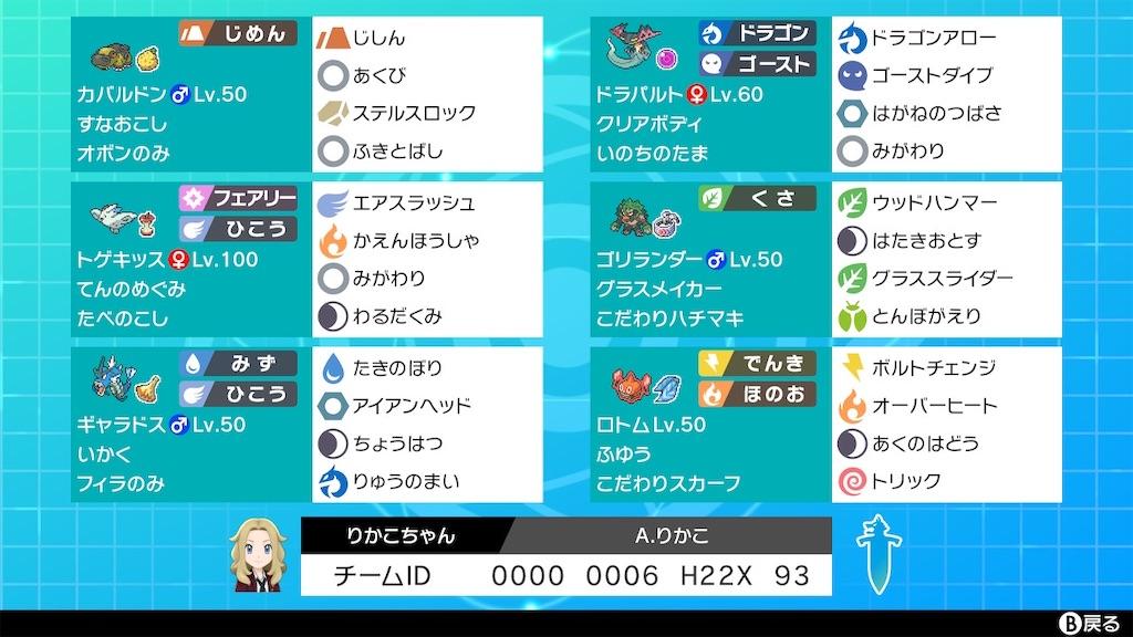 f:id:Kinodoku0808:20200702142636j:image