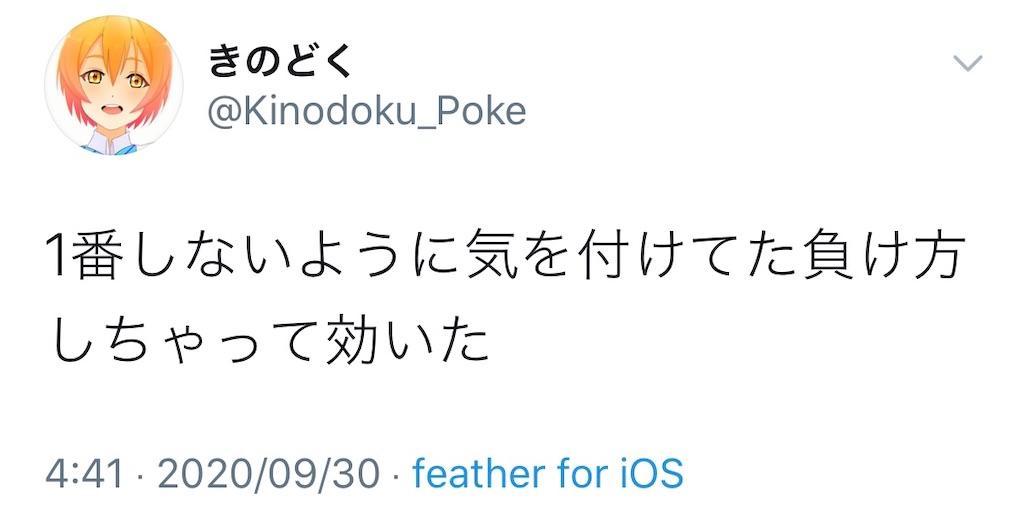 f:id:Kinodoku0808:20201002125950j:image