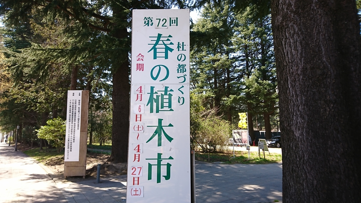 f:id:Kinokawaryokusan:20190407063137j:plain