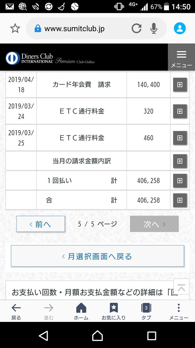 f:id:Kinokawaryokusan:20190420222741p:plain