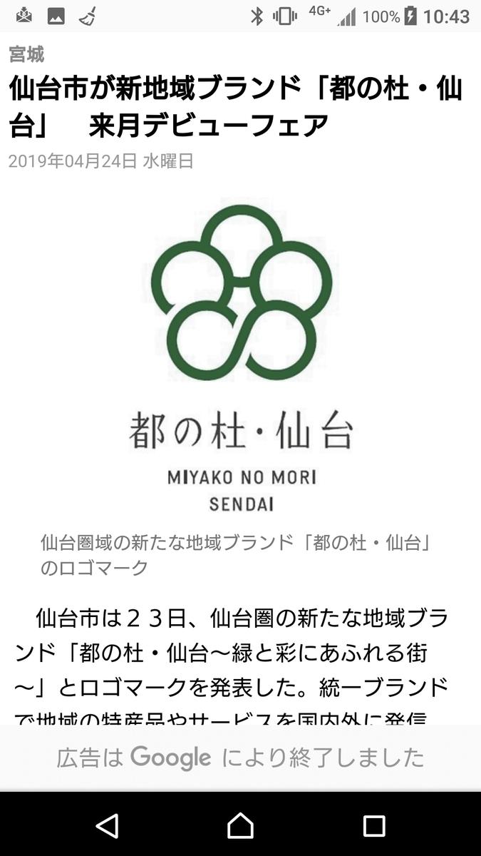 f:id:Kinokawaryokusan:20190427105819p:plain